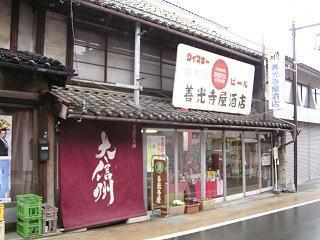 100306_1216_まちかど土びな展・善光寺屋酒店(中野市)