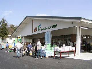 100320_1404_ファーマーズガーデンうちだ(松本市)