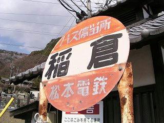 100327_1356_松本電鉄稲倉バス停(松本市)