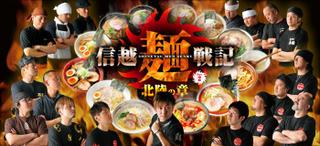 10_1_信越麺戦記・北陸の章
