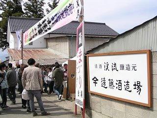 100418_1322_遠藤酒造場蔵開き(須坂市)