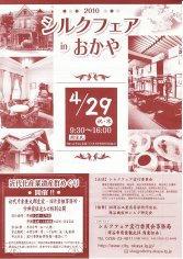 10_2010シルクフェアinおかや(表)