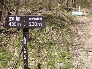 100501_1220_茶臼山トレッキングコース(長野市)