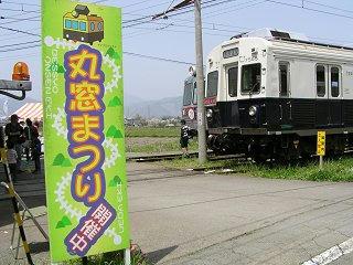 100505_1134_上田電鉄まるまど祭り(上田市)