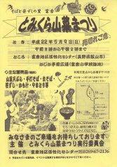 10_とみくら山菜まつり(表)