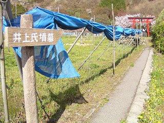 100501_1506_井上氏墳墓(須坂市)