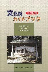 10_ちくほく村文化財ガイドブック(表紙)