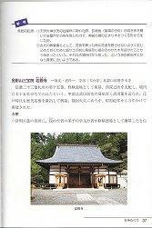 10_ちくほく村文化財ガイドブック(内容)