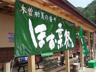 100612_1318_ほお葉祭り・道の駅三岳会場(木曽町)