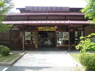 季節の話題(長野県内の市町村) 【王滝・御嶽といえば…百草 ...