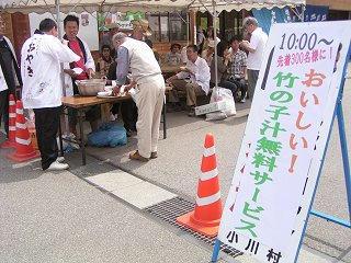 100613_1015_さんさん市場(小川村)