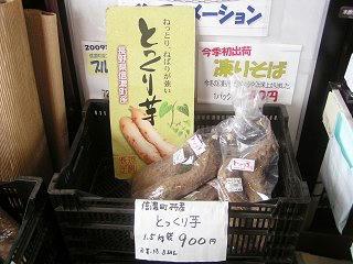 100619_1052_道の駅しなの ふるさと天望館(信濃町)
