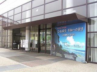 100613_1421_長野県立歴史館(千曲市)