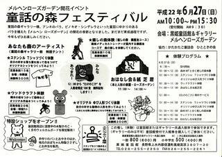 10_童話の森フェスティバル
