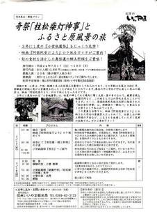 10_奇祭「柱松柴灯神事」とふるさとの原風景の旅(表)