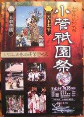 100606_1041_小菅祇園祭のポスター(飯山市)