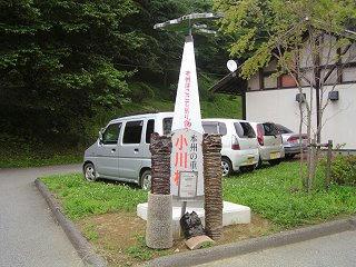 100703_1318_本州の重心(小川村)
