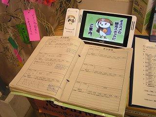 100704_1157_道の駅花の駅千曲川に置かれたノート(飯山市)