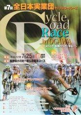 10_第7回全日本実業団サイクルロードレース(表)