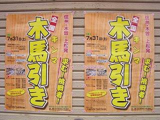 100731_1349_ひのきの里の夏まつり・第22回木馬引き大会(上松町)