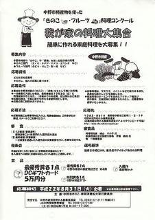 10_我が家の料理大集合(表)