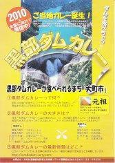 10_黒部ダムカレー(表)