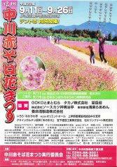 10_信州中川赤そば花まつり(表)