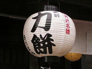 100819_1125_あづまやさんの「力餅」(軽井沢町)