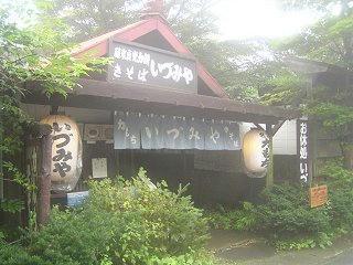 100819_1216_熊野皇太神社・力餅のいづみや(軽井沢町)
