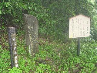 100819_1213_熊野皇太神社・みくにふみの碑(軽井沢町)