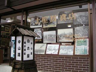 100819_1313_土屋写真館(軽井沢町)