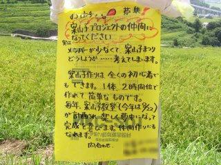 100829_1146_稲倉棚田の案山子プロジェクト仲間募集(上田市)