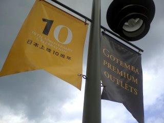100904_1408_御殿場プレミアムアウトレット(静岡県御殿場市)