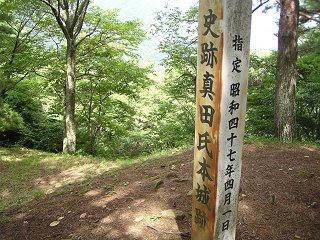 100829_1208_1_真田氏本城跡(上田市)