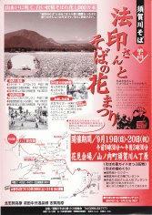 10_第7回須賀川そば 法印さんとそばの花まつり