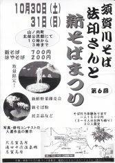 10_第6回須賀川そば 法印さんと新そばまつり