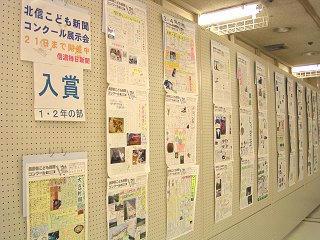 100920_1506_第11回長野県こども新聞コンクール作品展(長野市)