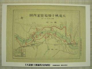 100918_1208_天龍峡百年再生館(飯田市)