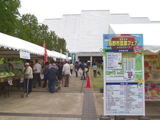 101009_1104_長野市農業フェア in エムウェーブ(長野市)