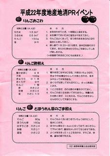 10_長野県栄養士会北信支部作成のレシピ(表)