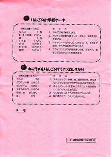 10_長野県栄養士会北信支部作成のレシピ(裏)