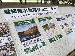 101010_1221_第3回王滝森林鉄道フェスティバル(王滝村)