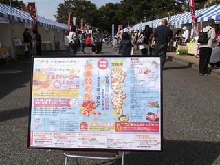 101016_1302_北信州粉もん祭り&第7回うまいもん祭(須坂市)