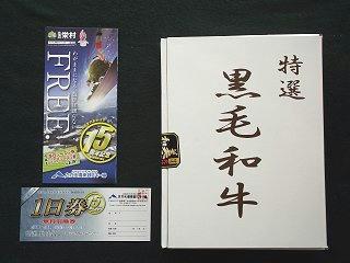 101016_1444_栄村収穫祭「特賞」(栄村)