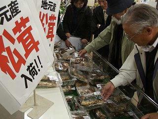 101023_1307_ファーマーズガーデンやまがたに並ぶ「マツタケ」(東筑摩郡山形村)