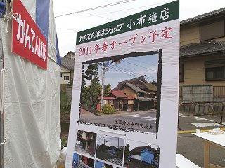 101024_1436_緑のかけ橋まつり・秋の味覚祭(小布施町)