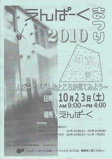 10_えんぱーくまつり2010(表)