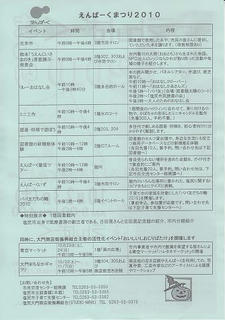 10_えんぱーくまつり2010(裏)