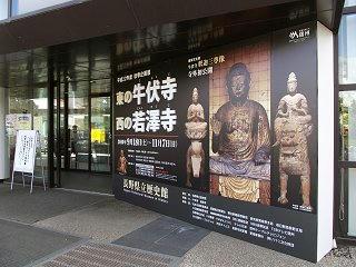 101103_1225_秋季企画展「東の牛伏寺 西の若澤寺」(千曲市)