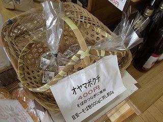 101031_1126_木島平村交流観光センターで販売されている「オヤマボクチ」